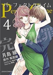 Perfect Crime : 4 (ジュールコミックス)