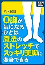 表紙: O脚が気になるひとは魔法のストレッチでスッキリ美脚に変身できる! impress QuickBooks | 八木 隆雄