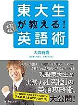 表紙: 東大生が教える!超英語術 | 小代 義行