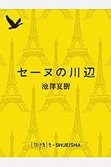セーヌの川辺 (集英社文庫) Kindle版