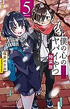 僕の心のヤバイやつ 【特装版】 5 (5) (少年チャンピオン・コミックス)