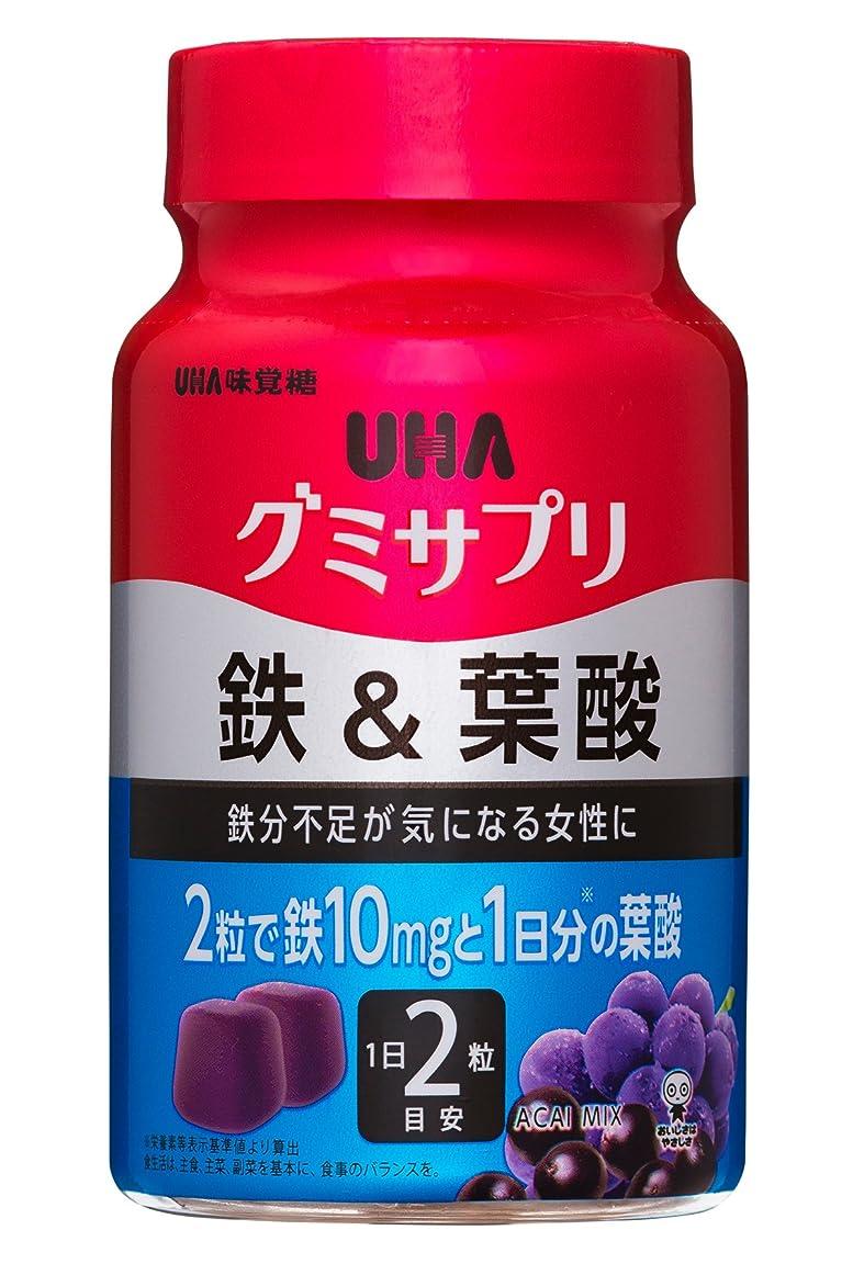 の間にチャーター厄介なUHAグミサプリ 鉄&葉酸 アサイーミックス味 ボトルタイプ 60粒 30日分
