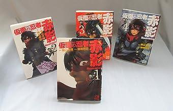 仮面の忍者赤影 Remains コミック 1-4巻セット (プレイコミックシリーズ)