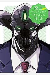 魔王などがブラック企業の社長になる漫画 Kindle版