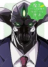 表紙: 魔王などがブラック企業の社長になる漫画 | 草野 ほうき