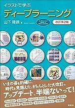 表紙: イラストで学ぶ ディープラーニング 改訂第2版 (KS情報科学専門書) | 山下隆義