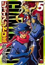 ジャイアントロボ ~バベルの籠城~ 5 (チャンピオンREDコミックス)