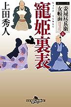 表紙: 妾屋昼兵衛女帳面五 寵姫裏表 (幻冬舎時代小説文庫) | 上田秀人