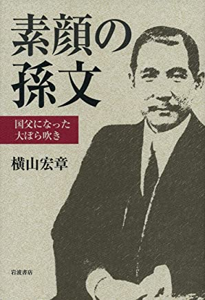 Amazon.co.jp: 横山 宏章: 本