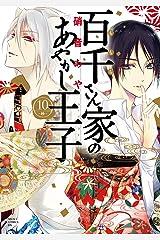 百千さん家のあやかし王子 第10巻 (あすかコミックスDX) Kindle版