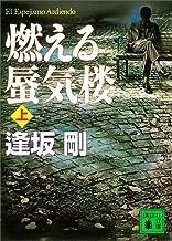 表紙: 燃える蜃気楼(上) イベリア・シリーズ (講談社文庫) | 逢坂剛