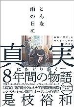 表紙: こんな雨の日に 映画「真実」をめぐるいくつかのこと (文春e-book) | 是枝 裕和