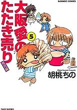 大阪愛のたたき売り 育児編 (5) (バンブーコミックス 4コマセレクション)