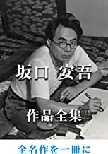 坂口安吾 作品全集