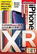 表紙: ゼロからはじめる iPhone XR スマートガイド ドコモ完全対応版 | リンクアップ