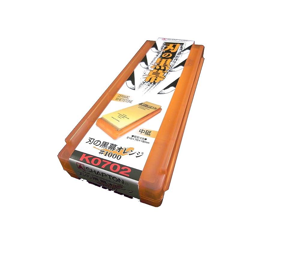 自我滑る朝の体操をするシャプトン 刃の黒幕 オレンジ 中砥 #1000