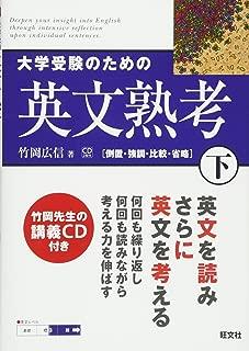大学受験のための英文熟考 (下) (熟考シリーズ)