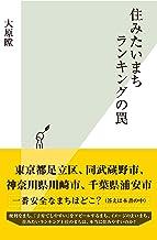 表紙: 住みたいまちランキングの罠 (光文社新書) | 大原 瞠