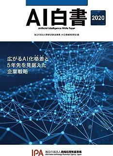 AI白書 2020 (単行本)