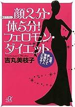 表紙: 顔2分・体5分! フェロモン・ダイエット 生涯、美しくて幸福な人になる! (講談社+α文庫) | 吉丸美枝子