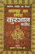 Amazon in: Hindi - Islam / Religion: Books
