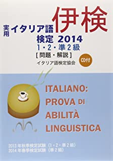 実用イタリア語検定1・2・準2級試験問題・解説(リスニングCD付)〈2014〉