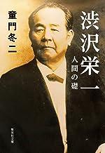 表紙: 渋沢栄一 人間の礎 (集英社文庫) | 童門冬二