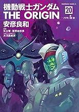 表紙: 機動戦士ガンダム THE ORIGIN(20) (角川コミックス・エース) | 矢立 肇