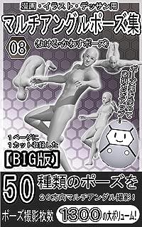 【BIG版】漫画・イラスト・デッサン用マルチアングルポーズ集08(よける・かわすポーズ)