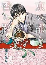 表紙: 京の都の香の路 三 (BRIDGE COMICS) | 霜月 星良