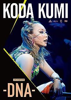 KODA KUMI LIVE TOUR 2018 -DNA-(DVD)
