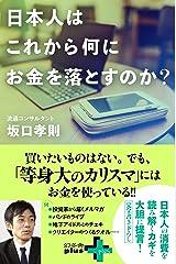 日本人はこれから何にお金を落とすのか? (幻冬舎plus+) Kindle版