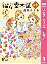 表紙: 福家堂本舗 弐 1 (マーガレットコミックスDIGITAL) | 遊知やよみ