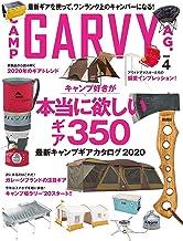 表紙: ガルヴィ 2020年4月号 [雑誌] | 実業之日本社
