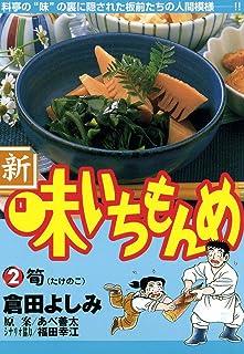 新・味いちもんめ(2) (ビッグコミックス)