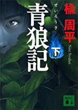 表紙: 青狼記(下) (講談社文庫)   楡周平