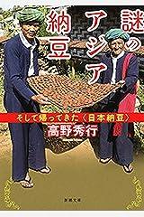 謎のアジア納豆―そして帰ってきた〈日本納豆〉―(新潮文庫) Kindle版