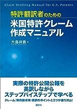 表紙: 特許翻訳者のための米国特許クレーム作成マニュアル (KS語学専門書) | 大島祥貴