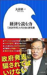 経済を読む力~「2020年代」を生き抜く新常識~(小学館新書)