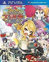 Moe Moe Daisensou Gendaiban Plus Plus - édition limitée [PSVita]Moe Moe Daisensou Gendaiban Plus Plus - édition limitée [P...