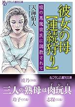 表紙: 彼女の母【連続狩り】 娘の悪魔彼氏に調教されて (フランス書院文庫) | 天海 佑人