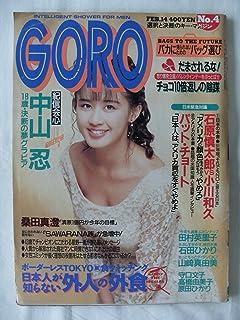 GORO(ゴロー) NO.4 1991年2月14日号