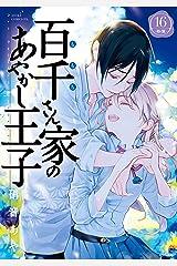 百千さん家のあやかし王子 第16巻 (あすかコミックスDX) Kindle版