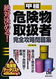 甲種危険物取扱者 完全攻略問題集 (絶対決める!)