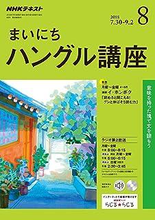NHKラジオまいにちハングル講座 2018年 08 月号 [雑誌]