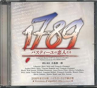 ミュージカル 1789 バスティーユの恋人たち 2016年東宝公演 ハイライト・ライヴ録音盤 平等バージョン