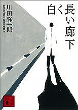 表紙: 白く長い廊下 (講談社文庫)   川田弥一郎