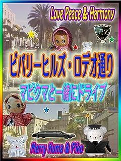 ビデオクリップ: ビバリーヒルズ・ロデオ通り・マピクマと一緒にドライブ