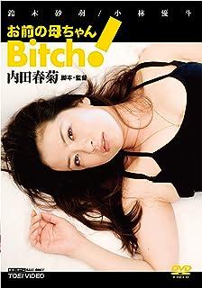 お前の母ちゃんBitch! [DVD]