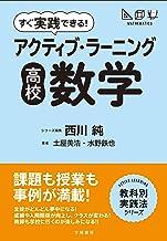 表紙: すぐ実践できる! アクティブ・ラーニング 高校数学   土屋美浩